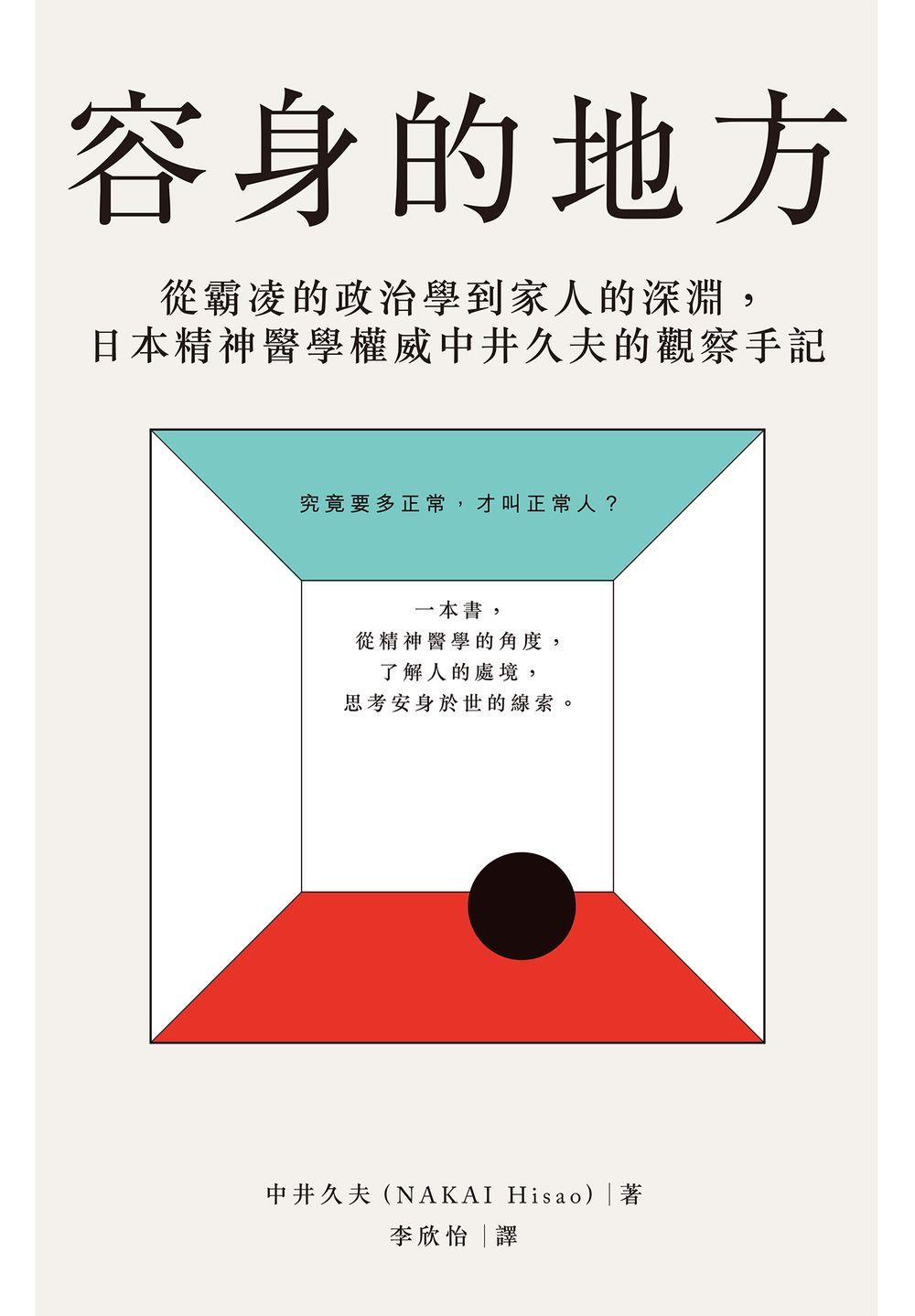 容身的地方:從霸凌的政治學到家人的深淵,日本精神醫學權威中井久夫的觀察手記 (電子書)