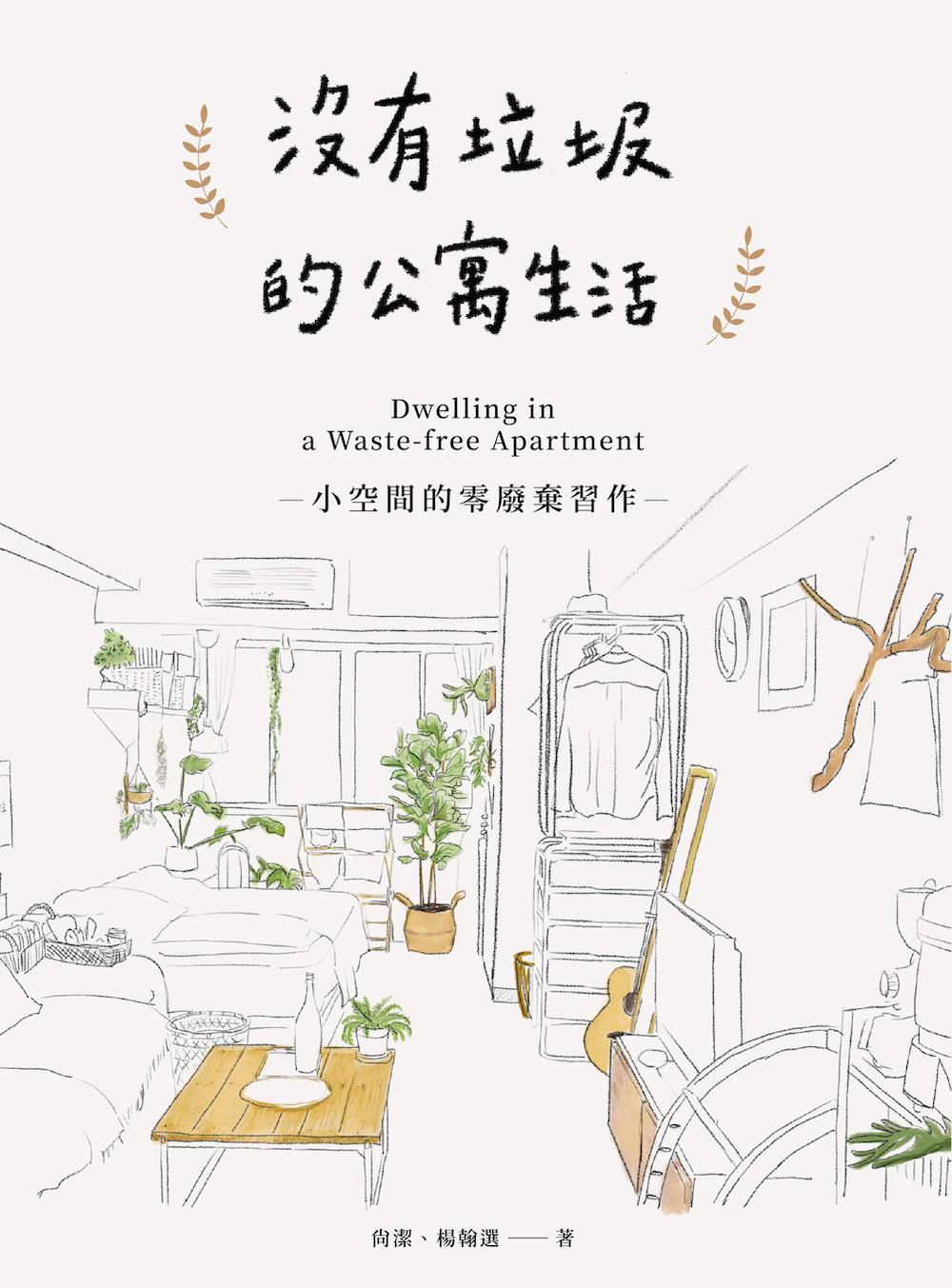 沒有垃圾的公寓生活:小空間的零廢棄習作 (電子書)