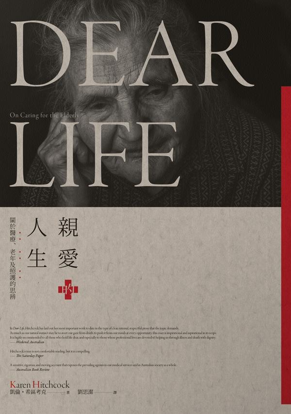 親愛的人生:關於醫療、老年及照護的思辨 (電子書)