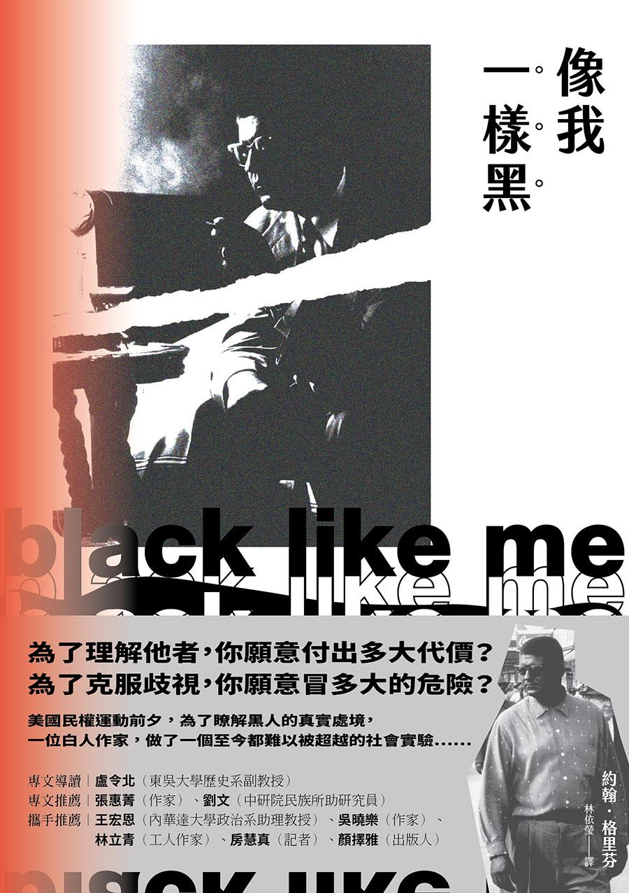 像我一樣黑:一位化身黑人的白人作家,揭露種族偏見的勇敢之旅 (電子書)