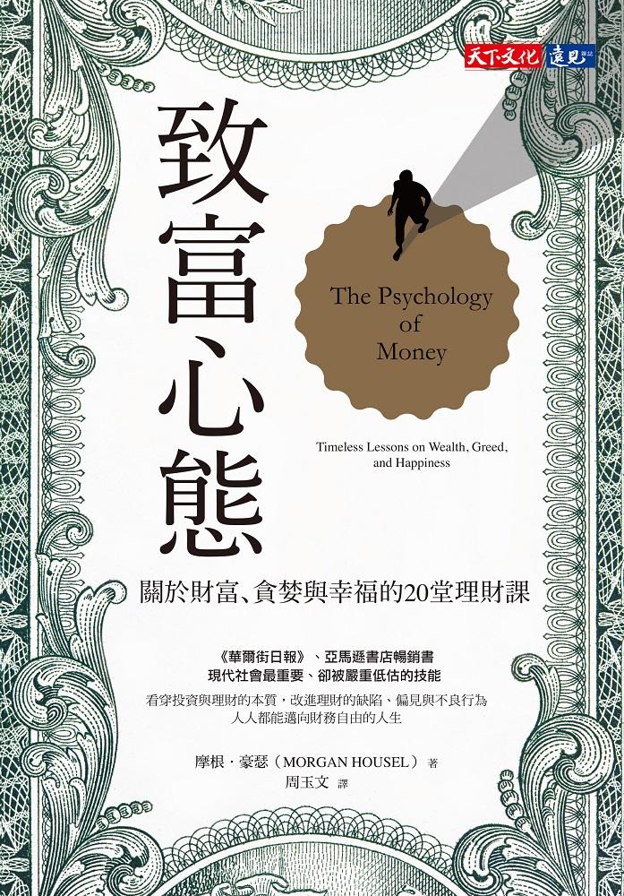 致富心態:關於財富、貪婪與幸福的20堂理財課 (電子書)