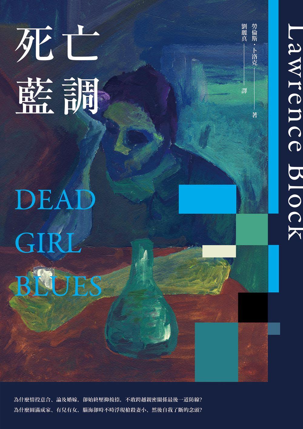 死亡藍調 (電子書)