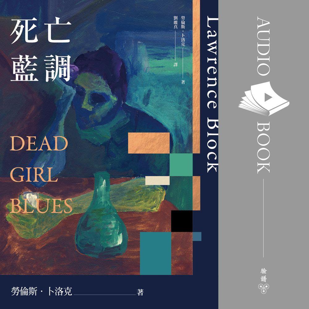 死亡藍調(有聲書) (電子書)