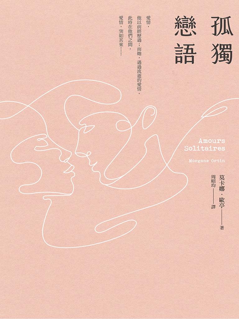 孤獨戀語 (電子書)