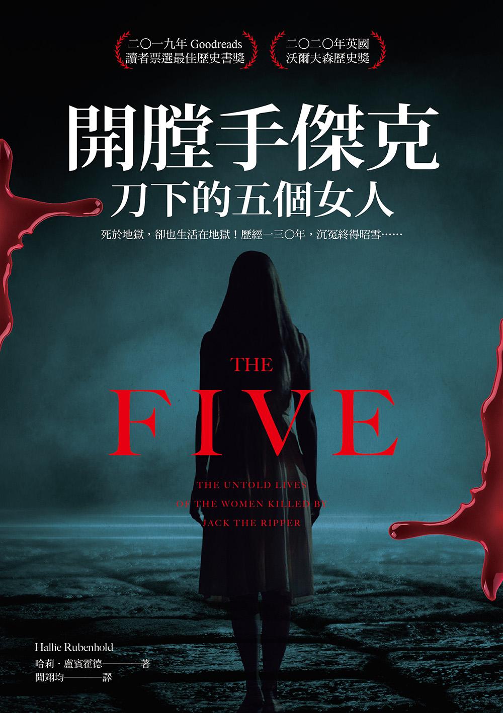 開膛手傑克刀下的五個女人:死於地獄,卻也生活在地獄!歷經130年,沉冤終得昭雪…… (電子書)