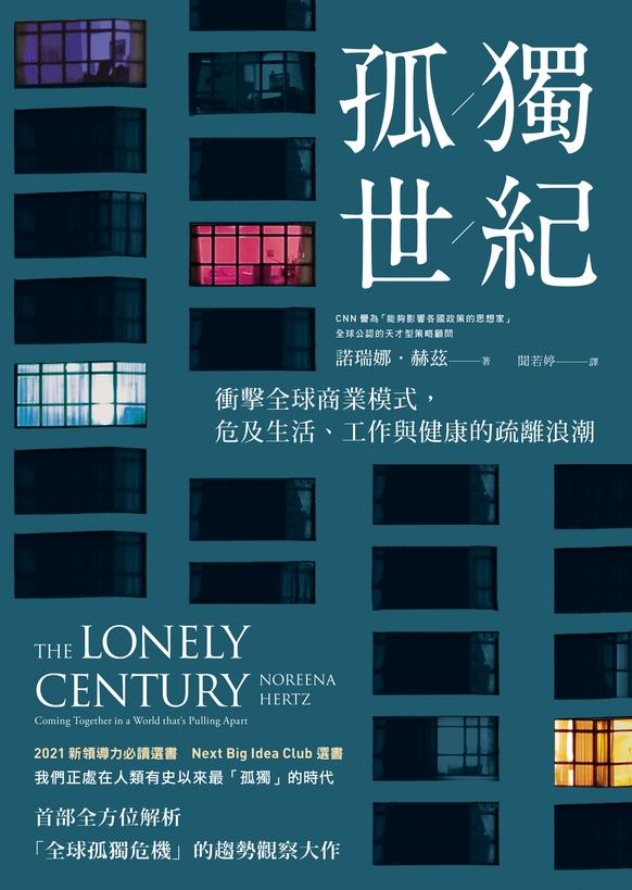 孤獨世紀:衝擊全球商業模式,危及生活、工作與健康的疏離浪潮 (電子書)