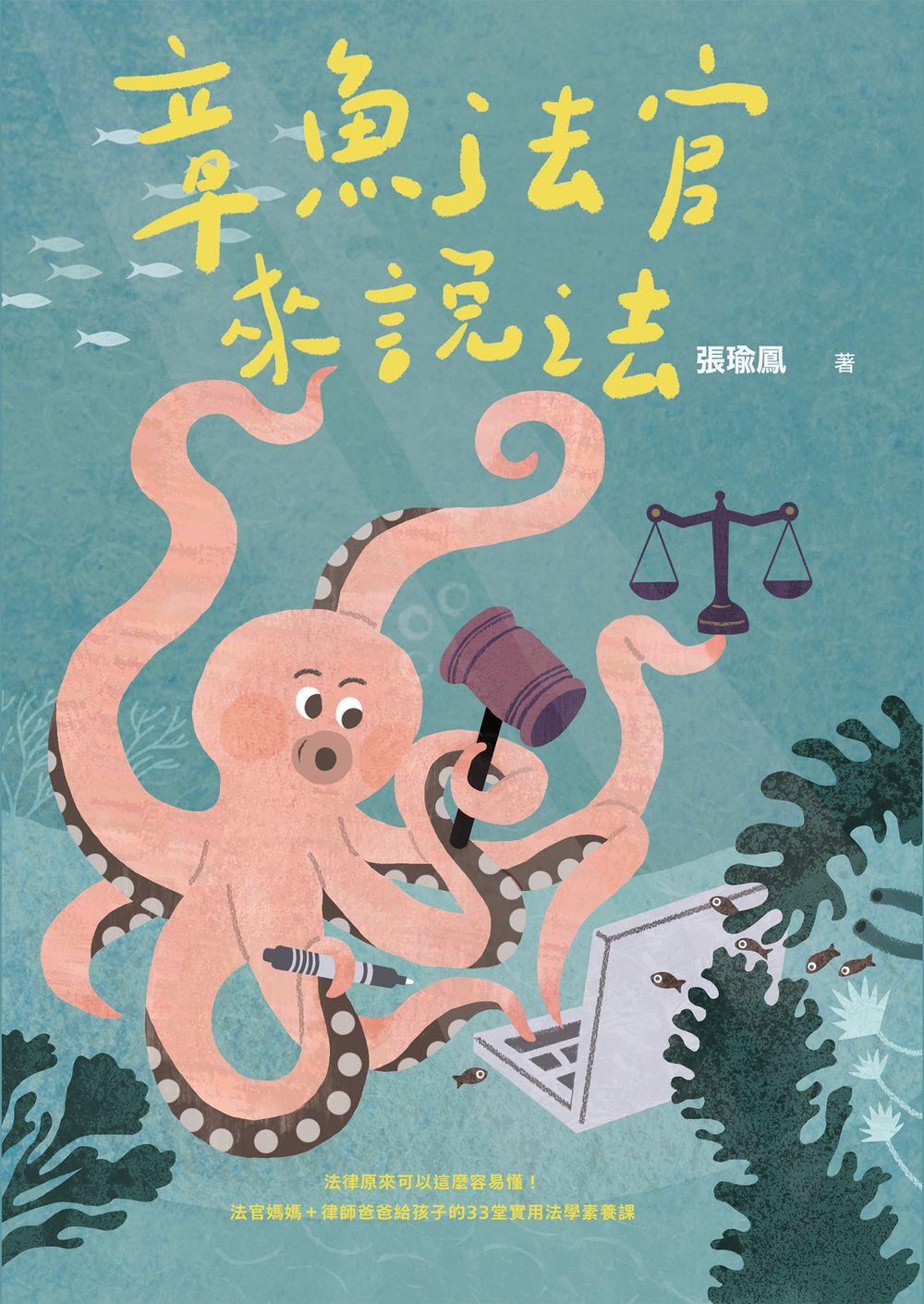 章魚法官來說法:法律原來可以這麼容易懂!法官媽媽+律師爸爸給孩子的33堂實用法學素養課 (電子書)