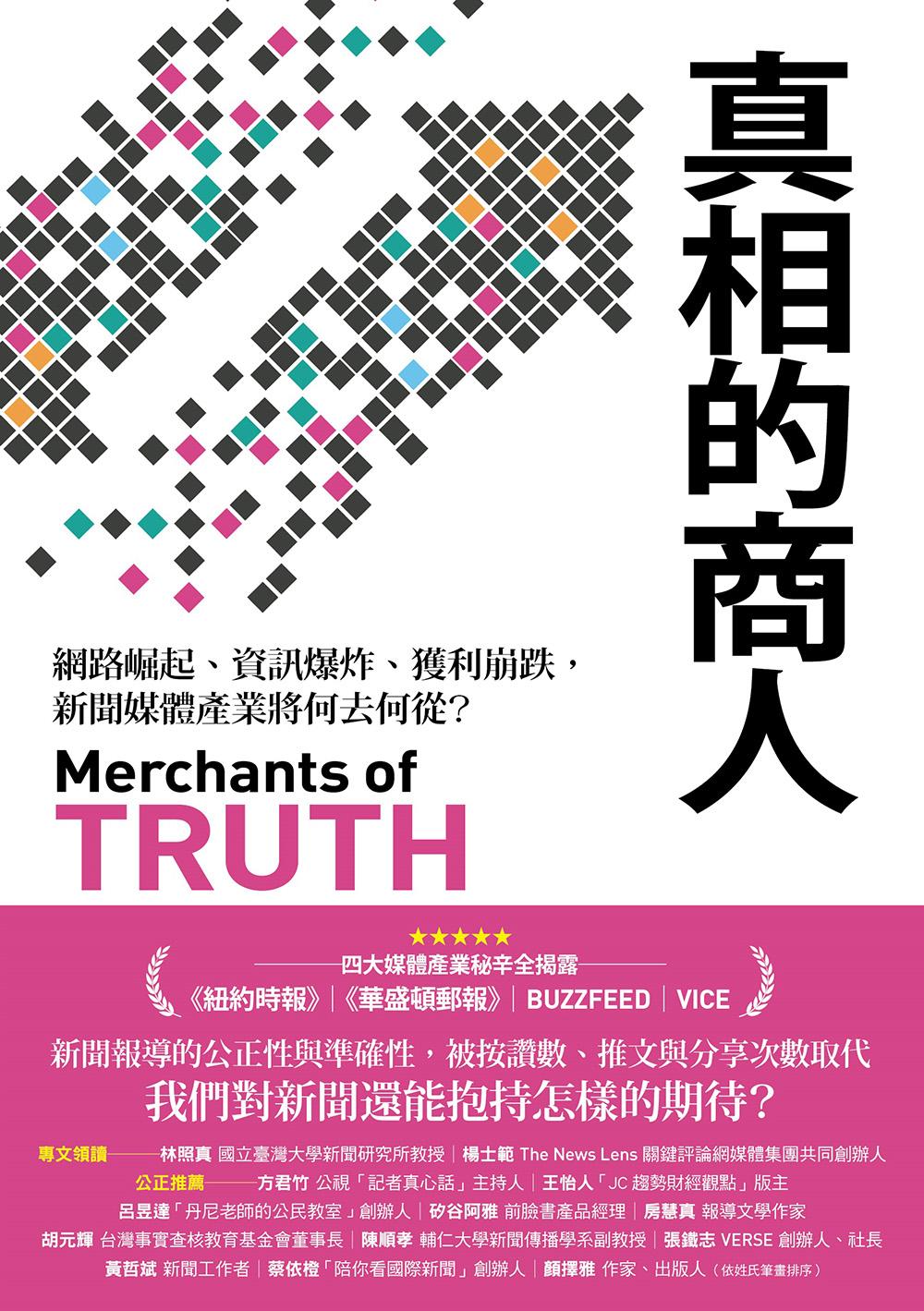 真相的商人:網路崛起、資訊爆炸、獲利崩跌,新聞媒體產業將何去何從? (電子書)