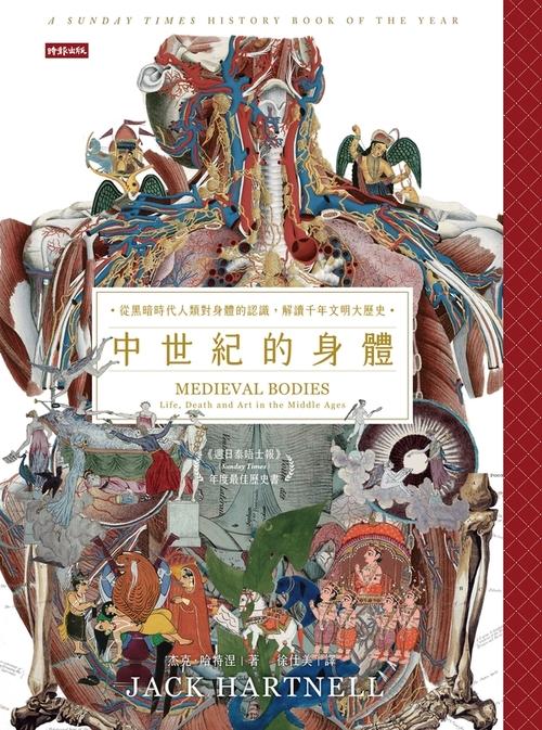 中世紀的身體 (電子書)