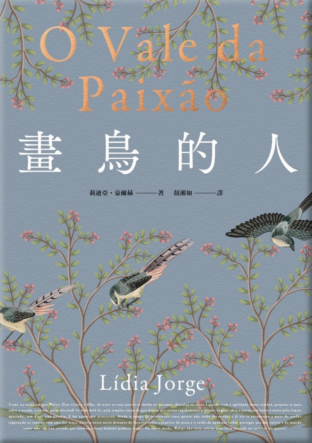畫鳥的人【葡萄牙文壇大家最經典作品首次中譯出版.獨家收錄台灣版新序】 (電子書)