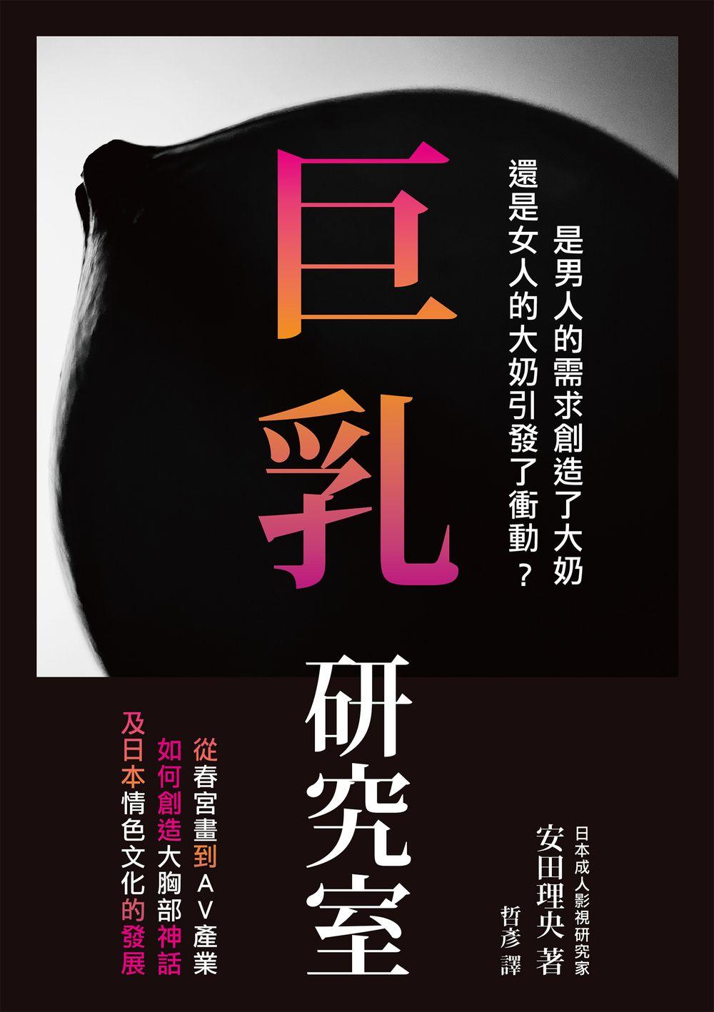 巨乳研究室 : 從春宮畫到AV產業如何創造大胸部神話,及日本情色文化的發展 (電子書)