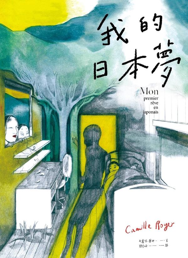 我的日本夢 (電子書)