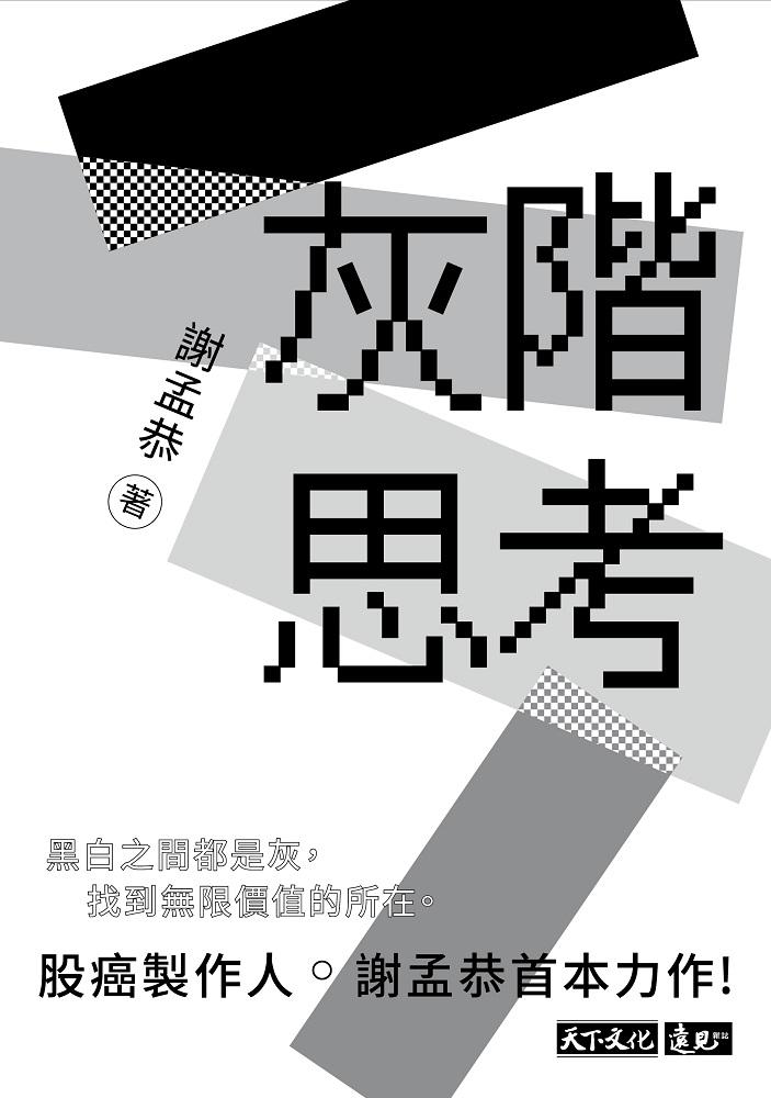 灰階思考 (電子書)