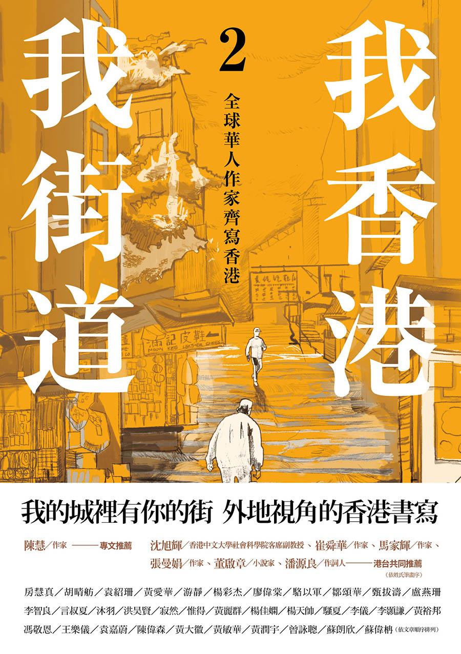 我香港,我街道2:全球華人作家齊寫香港 (電子書)