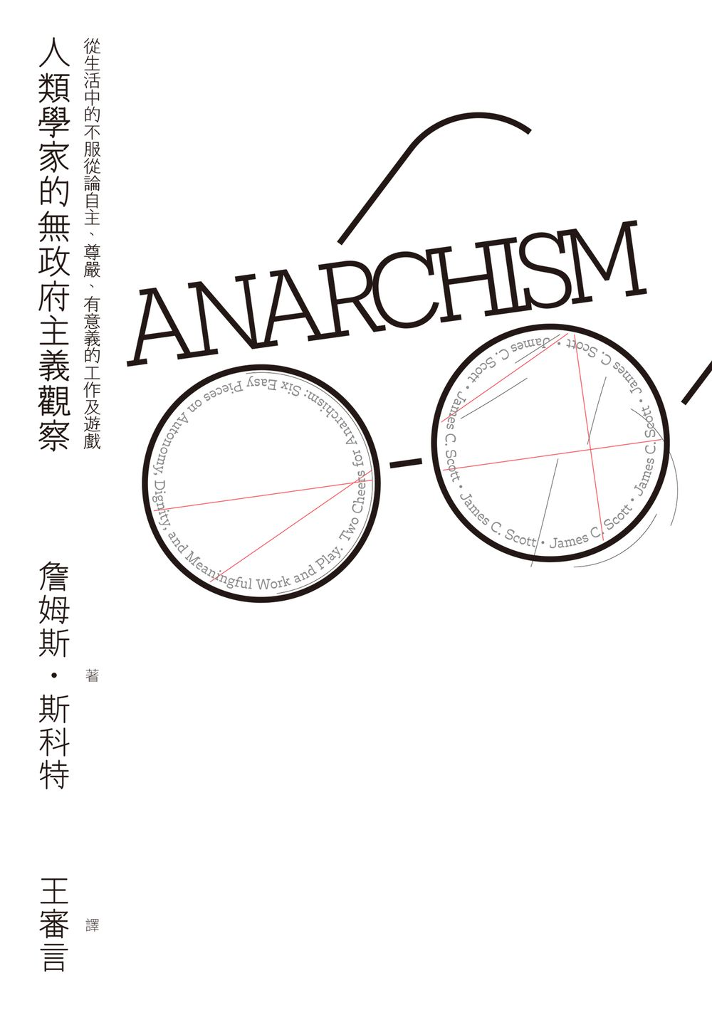 人類學家的無政府主義觀察:從生活中的不服從論自主、尊嚴、有意義的工作及遊戲 (電子書)