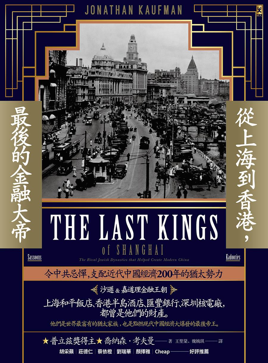 從上海到香港,最後的金融大帝:令中共忌憚,支配近代中國經濟200年的猶太勢力【沙遜&嘉道理金融王朝】 (電子書)