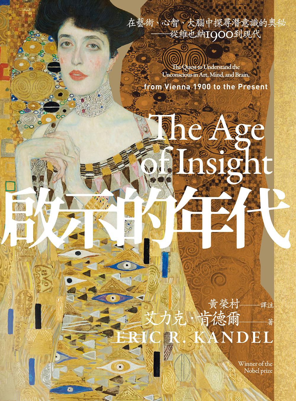 啟示的年代:在藝術、心智、大腦中探尋潛意識的奧秘——從維也納1900到現代【電子書加值版】 (電子書)