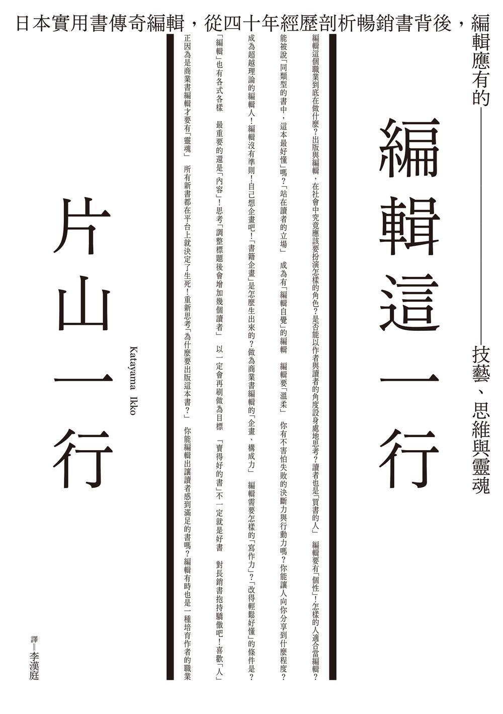 編輯這一行:日本實用書傳奇編輯,從40年經歷剖析暢銷書背後,編輯應有的技藝、思維與靈魂 (電子書)