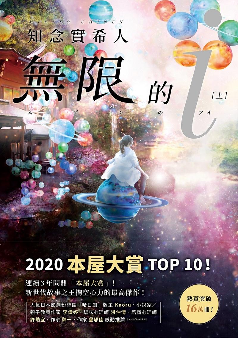 無限的i【上】:2020「本屋大賞」TOP 10!日本Bookmeter網站最想看的書No.1! (電子書)