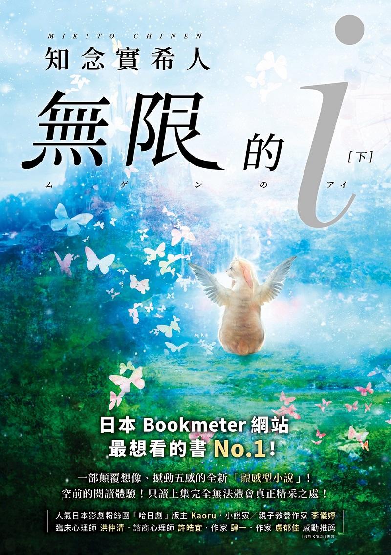 無限的i【下】:2020「本屋大賞」TOP 10!日本Bookmeter網站最想看的書No.1! (電子書)