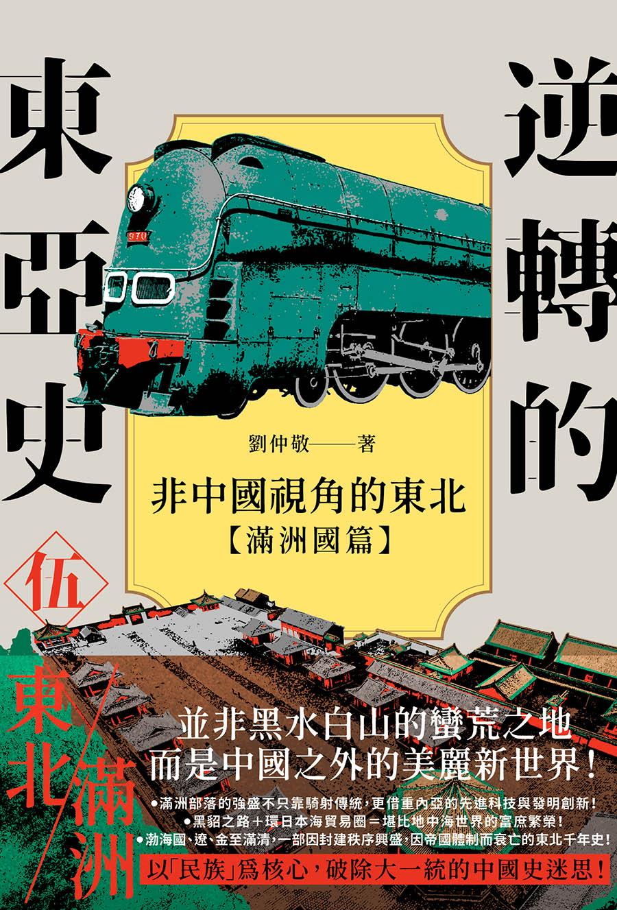 逆轉的東亞史(5):非中國視角的東北(滿洲國篇