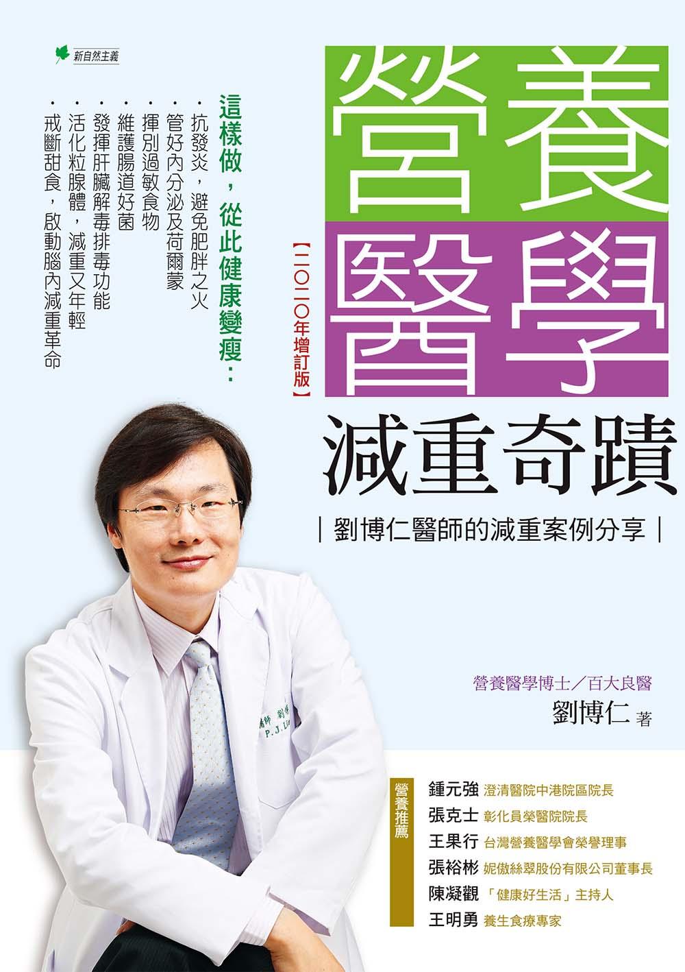 營養醫學減重奇蹟【2020年增訂版】 (電子書)