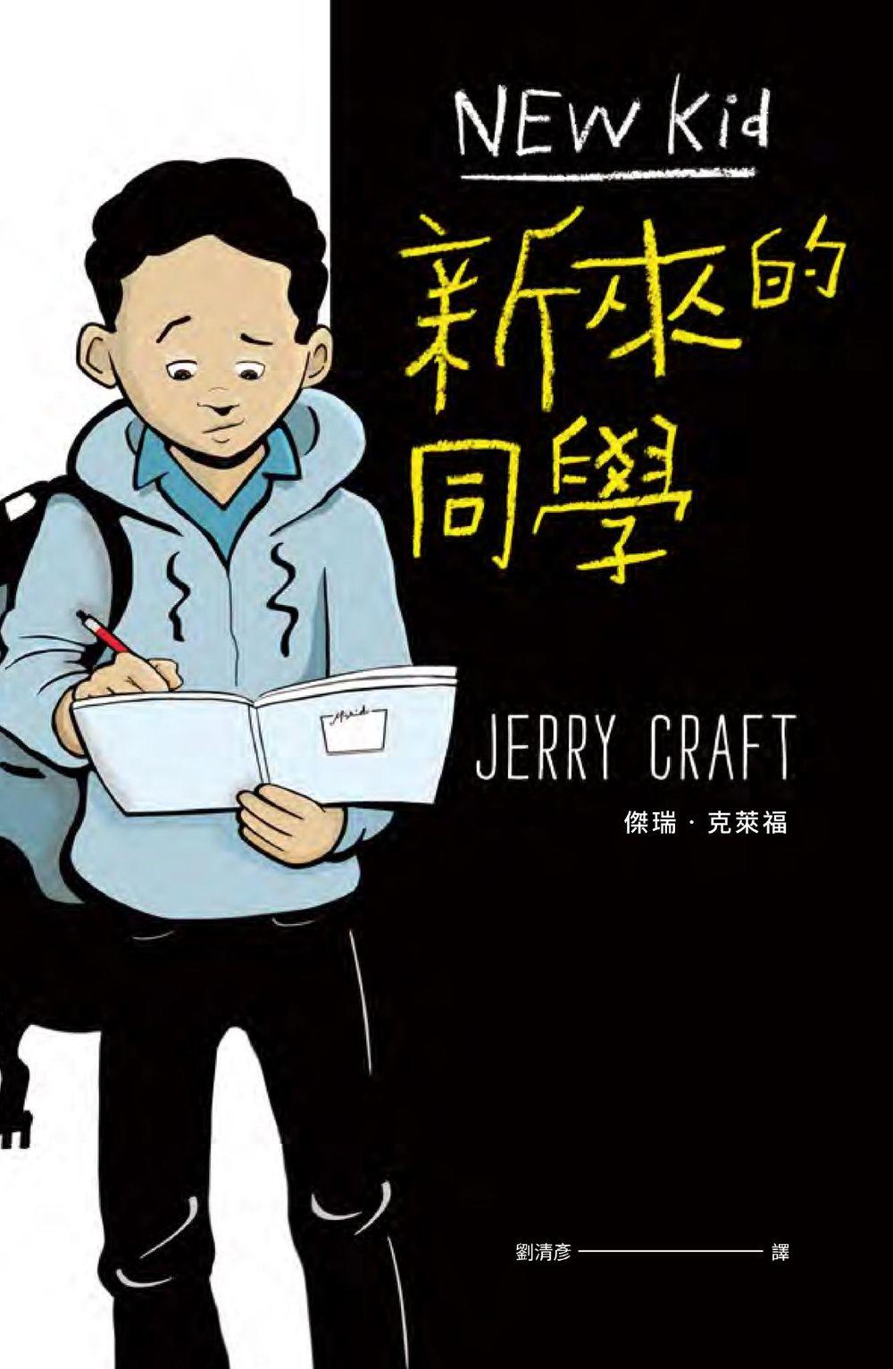 新來的同學(首部榮獲紐伯瑞文學金獎的圖像小說) (電子書)
