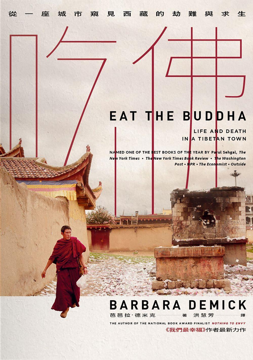 吃佛:從一座城市窺見西藏的劫難與求生 (電子書)