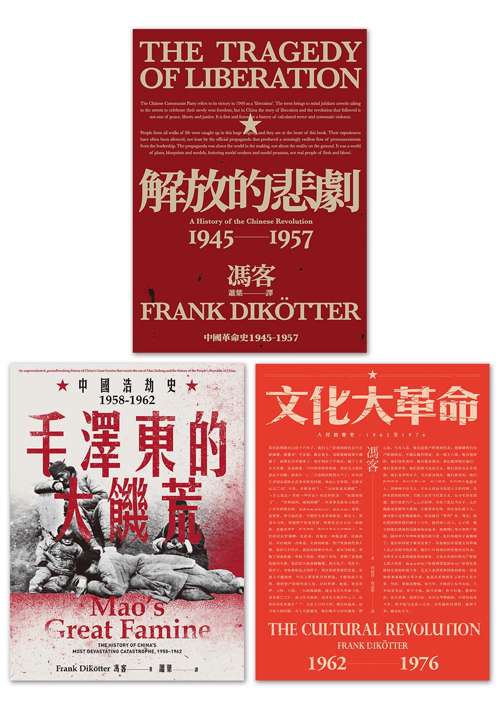 【當代中國史學家馮客三部曲典藏套書】:解放的悲劇、毛澤東的大饑荒、文化大革命 (電子書)