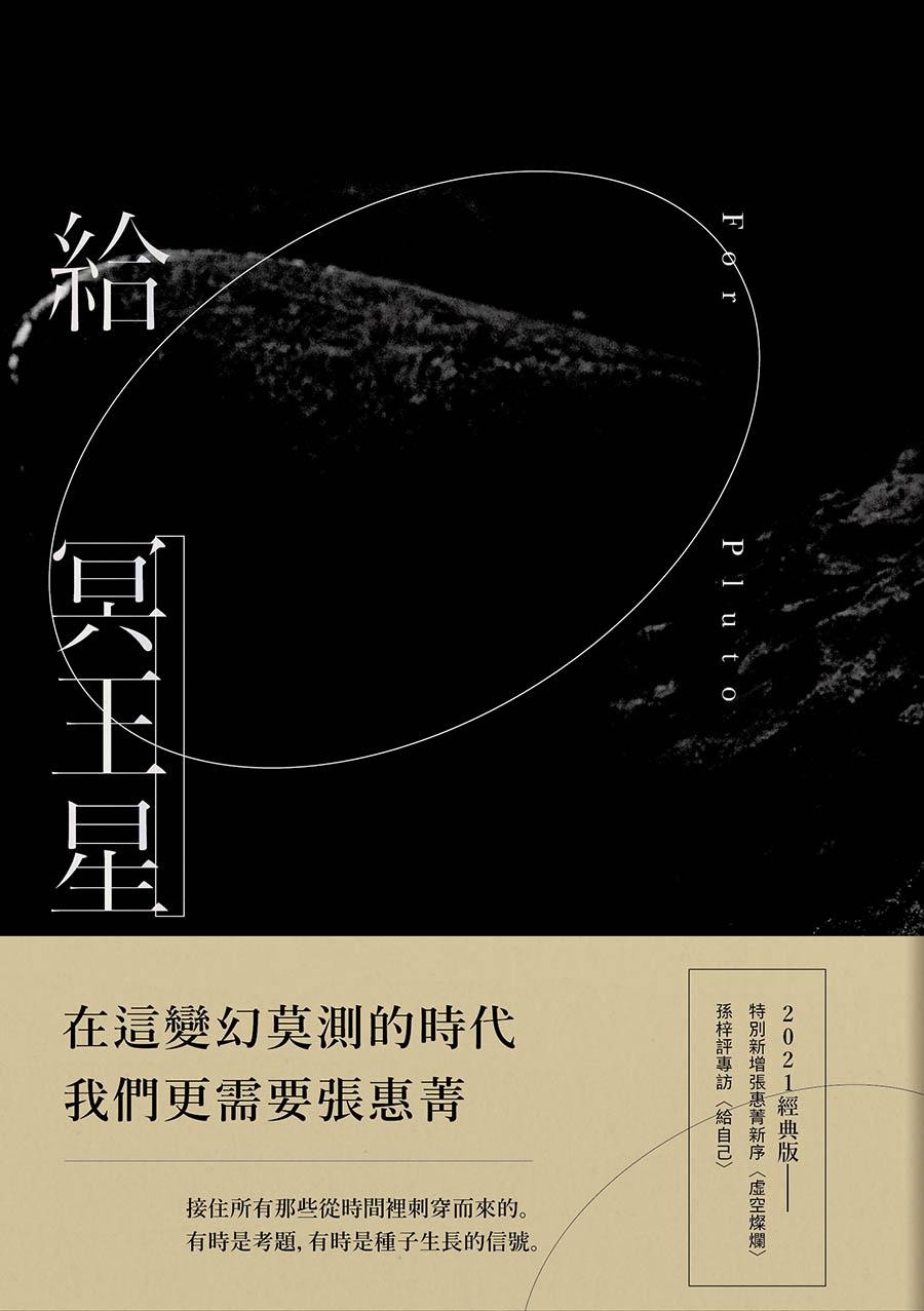 給冥王星(2021經典版) (電子書)