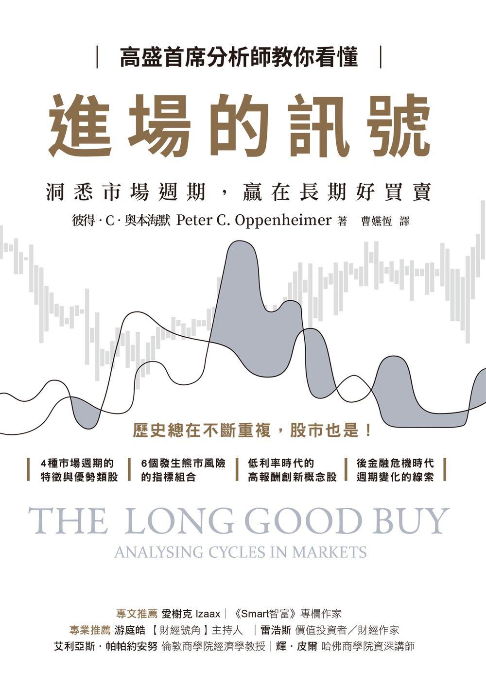高盛首席分析師教你看懂進場的訊號:洞悉市場週期,贏在長期好買賣 (電子書)