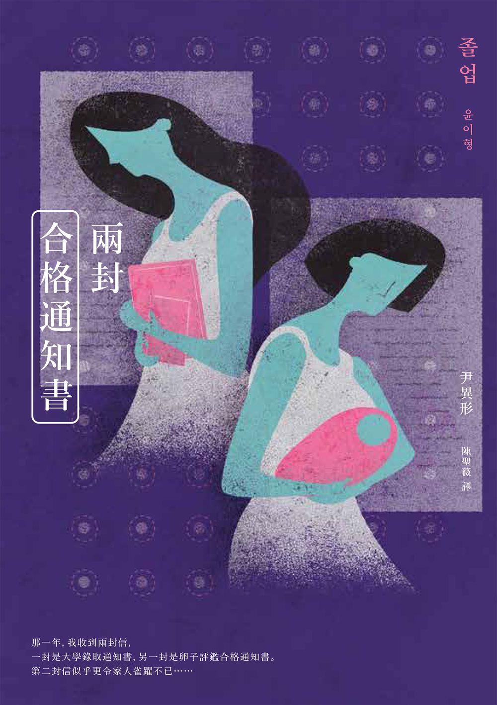 兩封合格通知書(少女版《使女的故事》・韓國怪物級小說家著作首度進軍繁體中文界) (電子書)