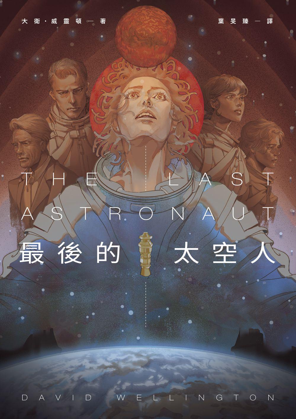 最後的太空人 (電子書)