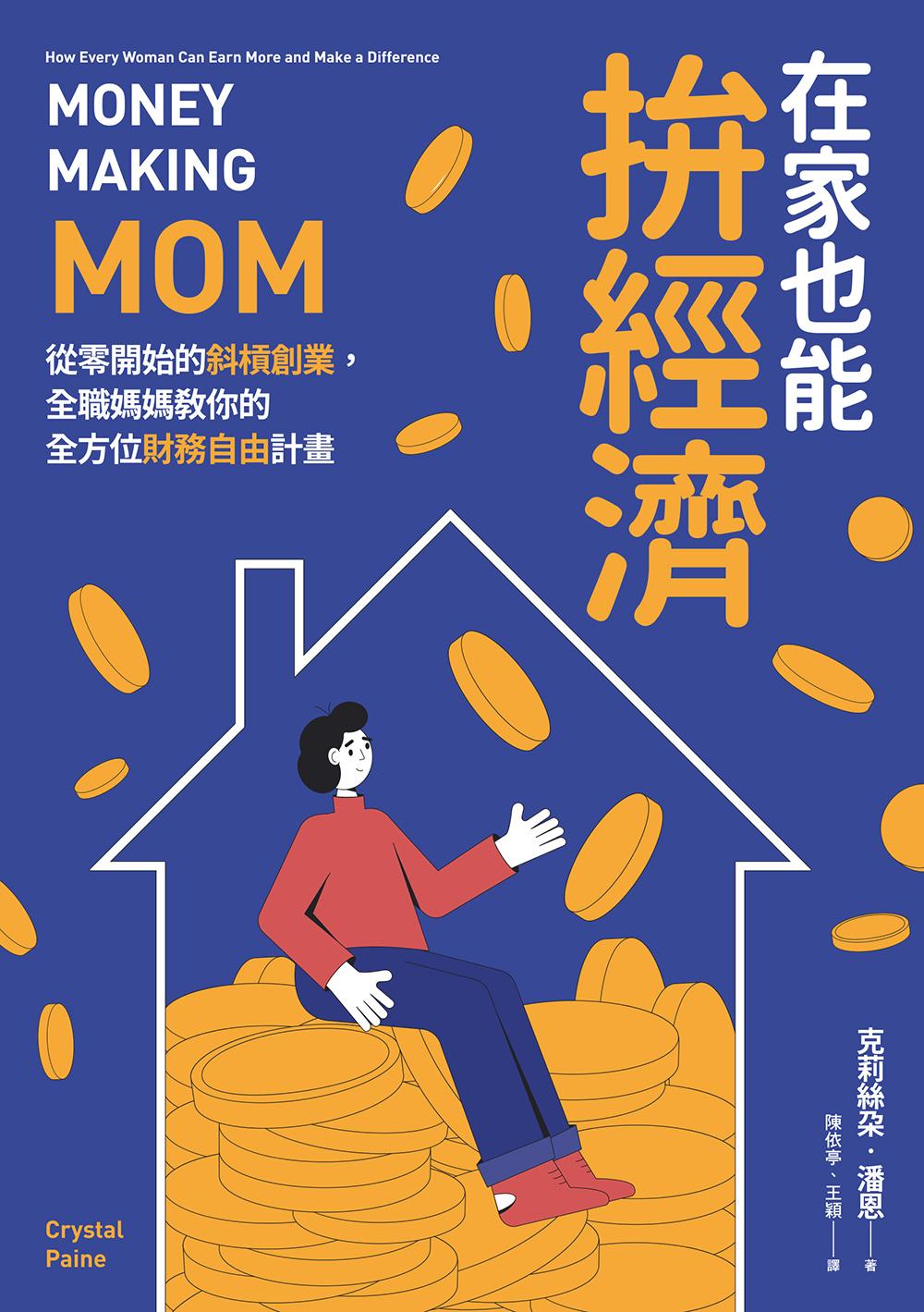 在家也能拚經濟:從零開始的斜槓創業,全職媽媽教你的全方位財務自由計畫 (電子書)