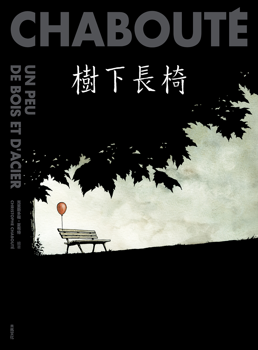 樹下長椅 (電子書)
