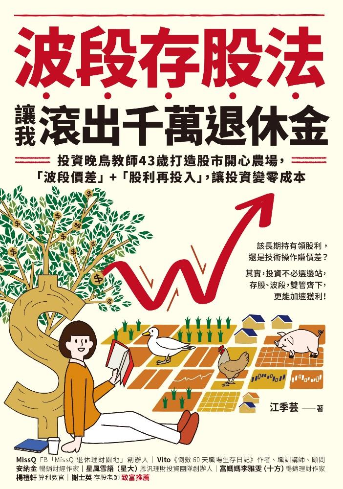 波段存股法,讓我滾出千萬退休金:投資晚鳥教師43歲打造股市開心農場,「波段價差」+「股利再投入」,讓投資變零成本 (電子書)