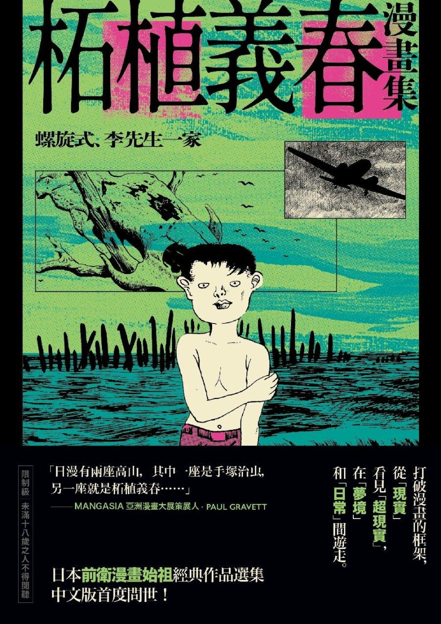 柘植義春漫畫集:螺旋式、李先生一家 (電子書)
