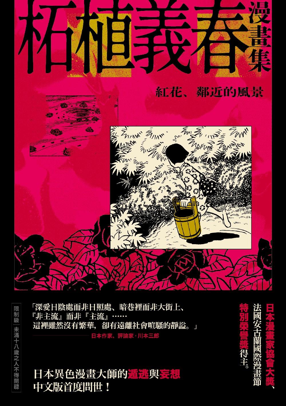 柘植義春漫畫集:紅花、鄰近的風景 (電子書)