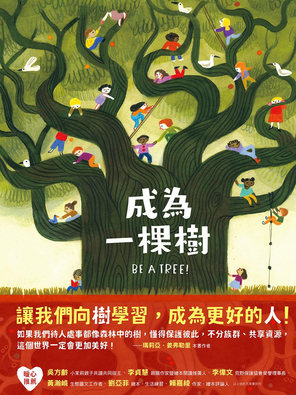 成為一棵樹 (電子書)