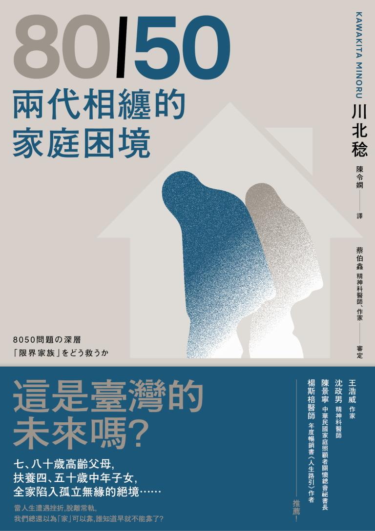80/50兩代相纏的家庭困境 (電子書)