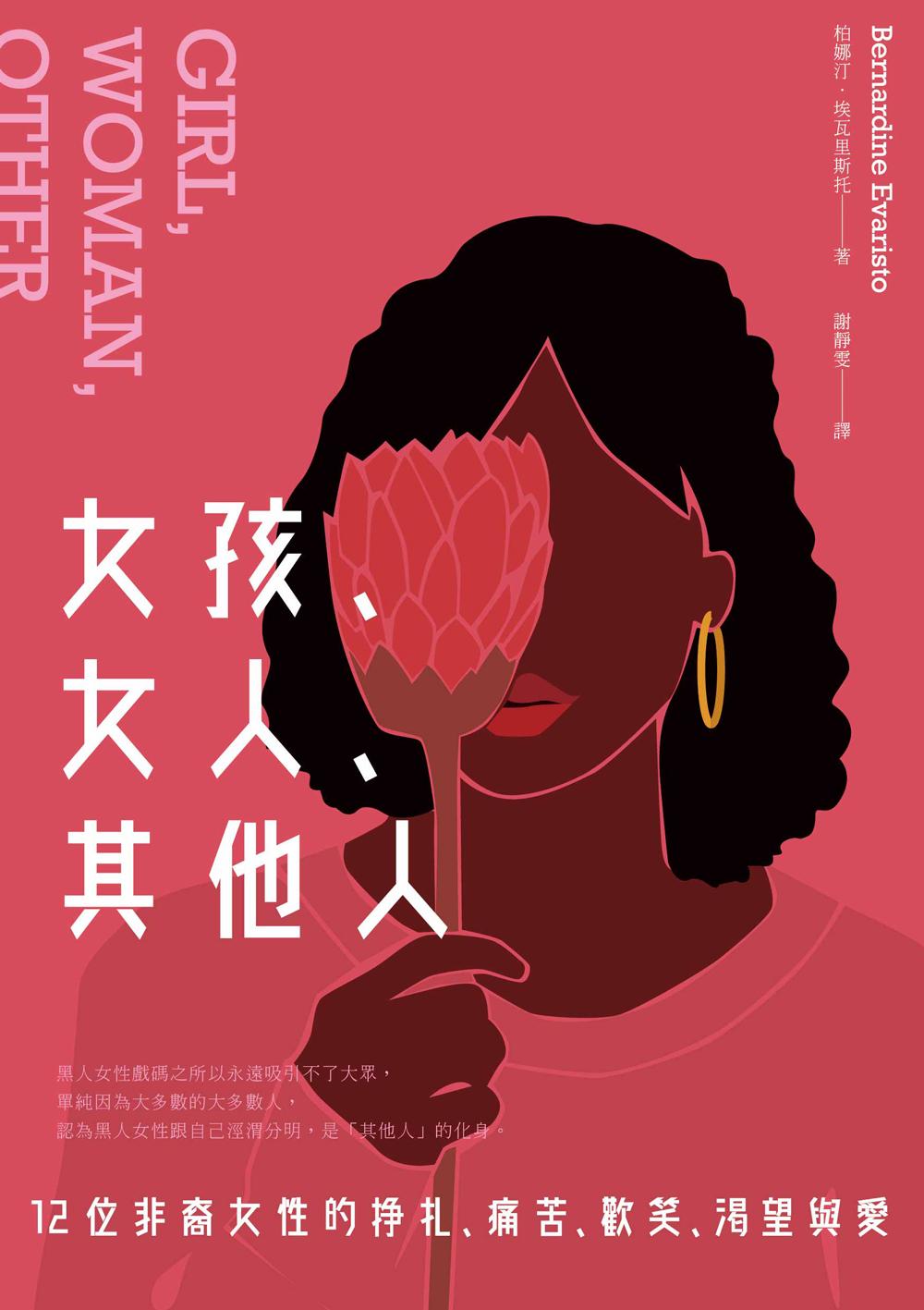 女孩、女人、其他人:12位非裔女性的掙扎、痛苦、歡笑、渴望與愛 (電子書)
