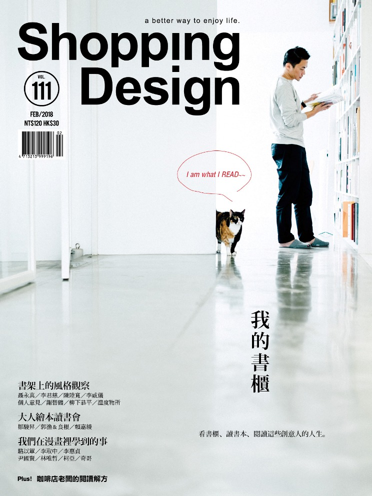 Shopping Design設計採買誌二年24期 +精選套書:行銷4.0、逼人買到剁手指的77個文案促購技巧、Google必修的圖表簡報術