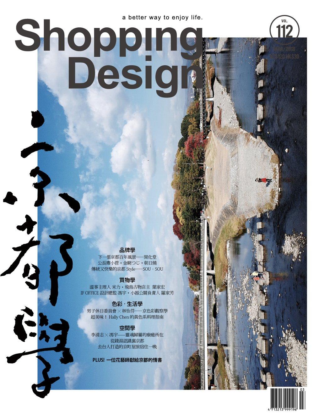 Shopping Design設計採買誌一年12期 +Shopping Design新刊3期