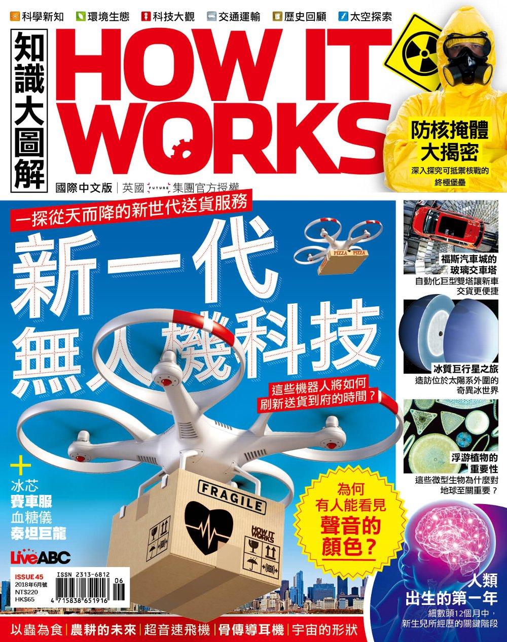 How it works知識大圖解 國際中文版一年12期 +How It Works知識大圖解年度特刊-探索科學的奧妙