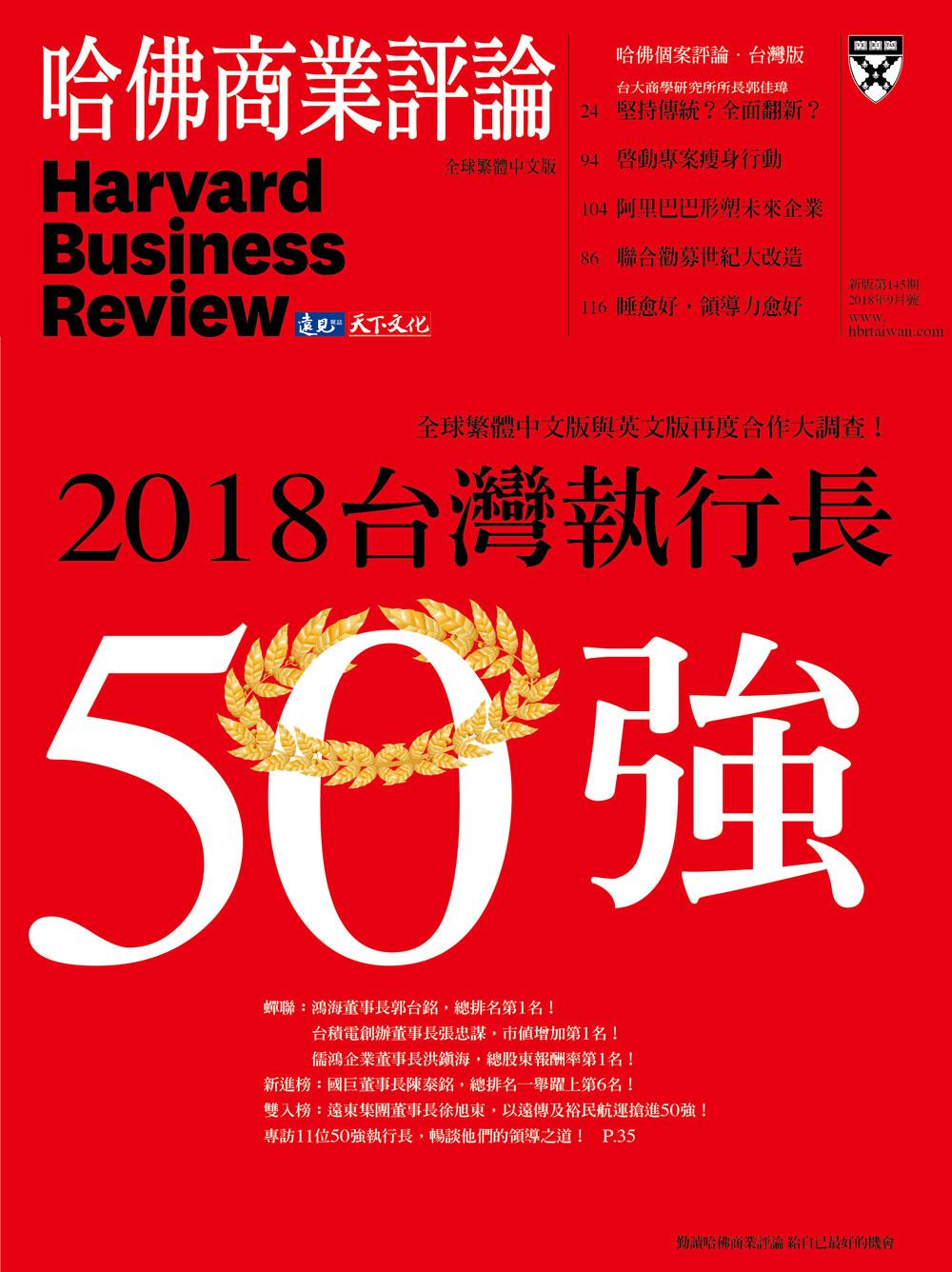 哈佛商業評論全球中文版一年12期+Gorenje歌蘭妮 蔬果調理機(JC800E-TW)