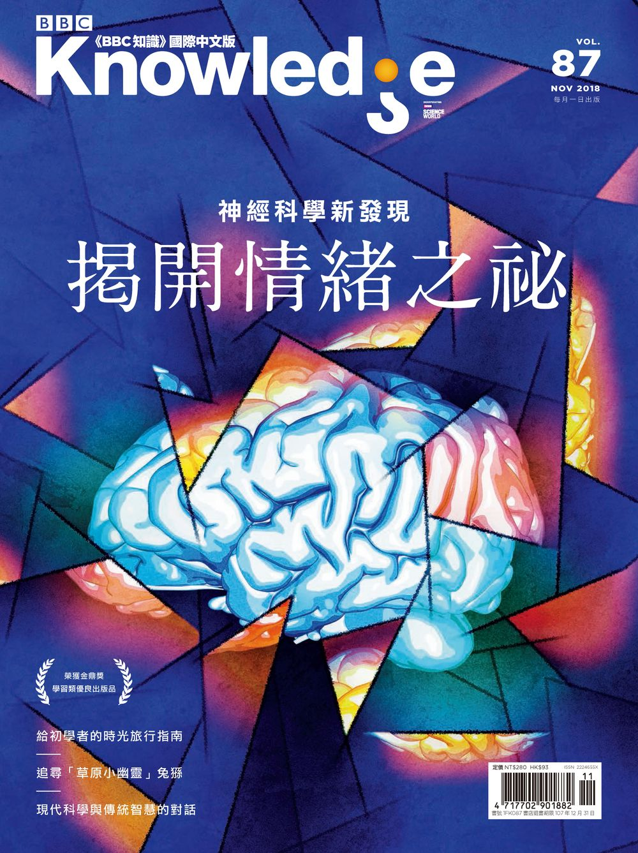 BBC Knowledge 國際中文版一年12期