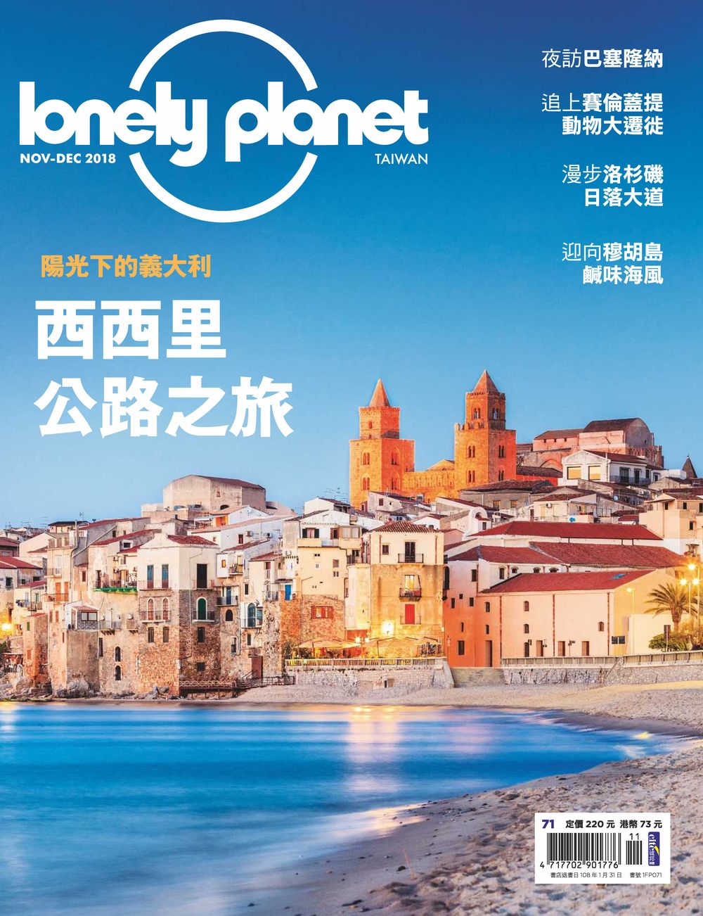 孤獨星球Lonely Planet一年6期