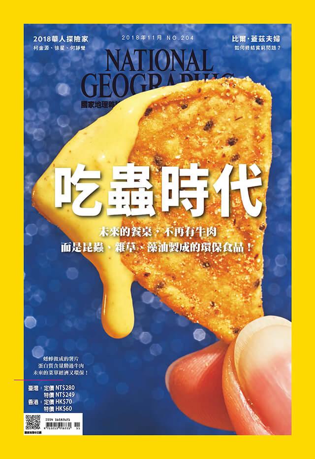 國家地理雜誌中文版一年12期+How it works知識大圖解 年度特刊 :《奇妙的大自然》+《探索科學的奧妙》+《太空奧祕大探索》