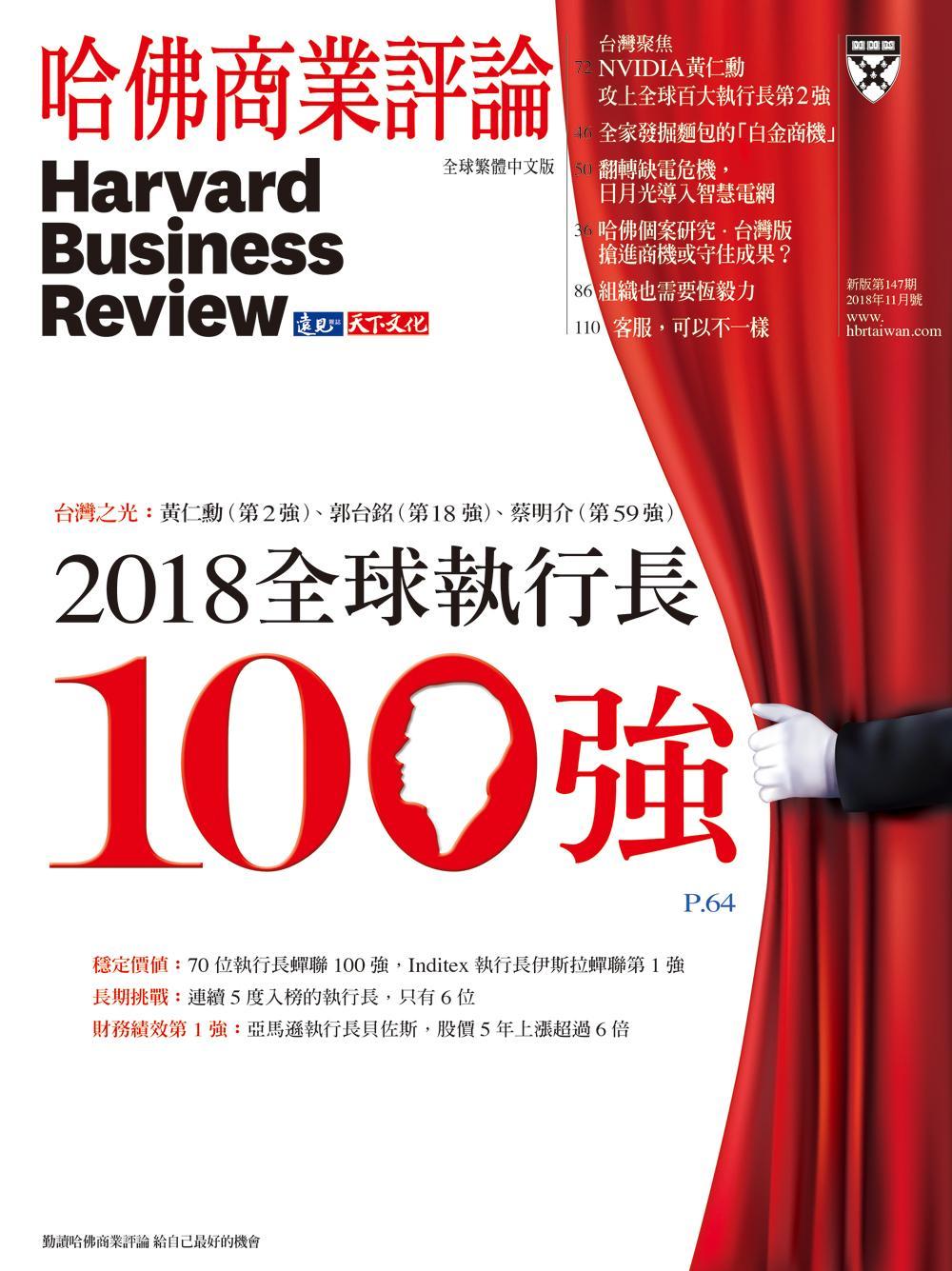 哈佛商業評論全球中文版一年12期+《今周刊》1年52期