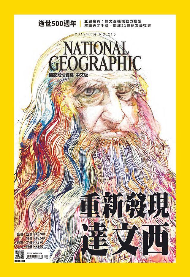 國家地理雜誌中文版(1年)12期+張老師(1年12期)
